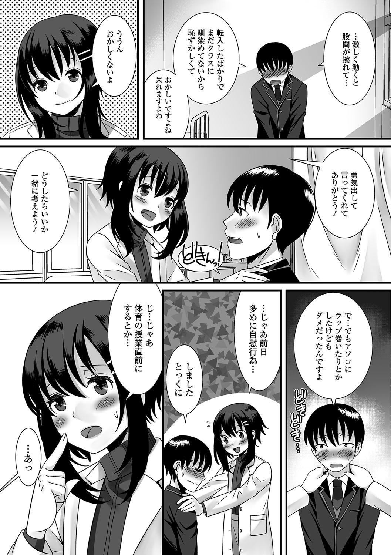 Gekkan Web Otoko no Ko-llection! S Vol. 10 21