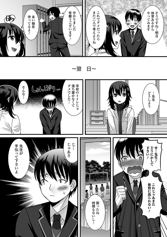 Gekkan Web Otoko no Ko-llection! S Vol. 10 22