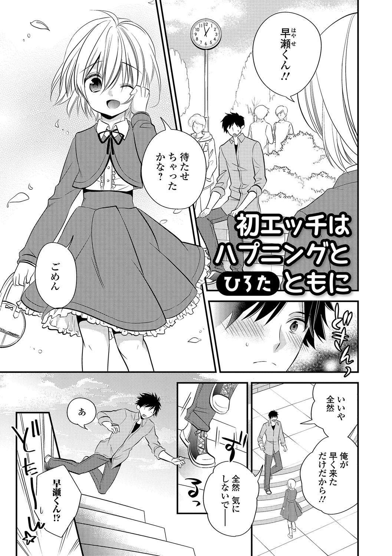 Gekkan Web Otoko no Ko-llection! S Vol. 10 39