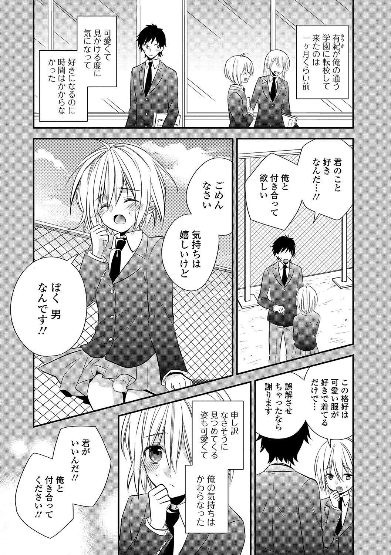 Gekkan Web Otoko no Ko-llection! S Vol. 10 40