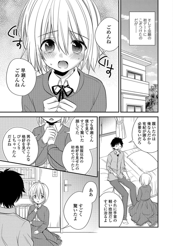 Gekkan Web Otoko no Ko-llection! S Vol. 10 41
