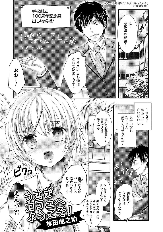Gekkan Web Otoko no Ko-llection! S Vol. 10 59