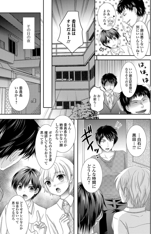 Gekkan Web Otoko no Ko-llection! S Vol. 10 61