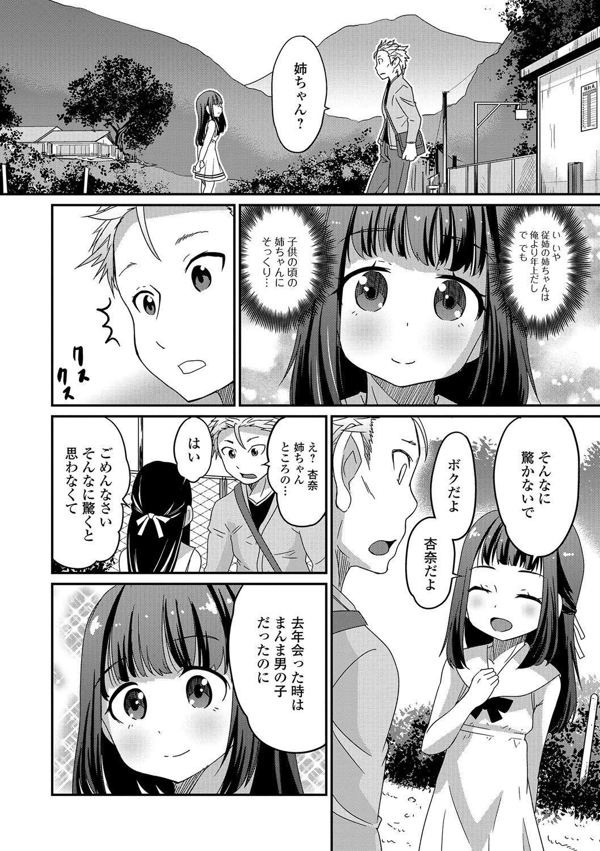 Gekkan Web Otoko no Ko-llection! S Vol. 10 6