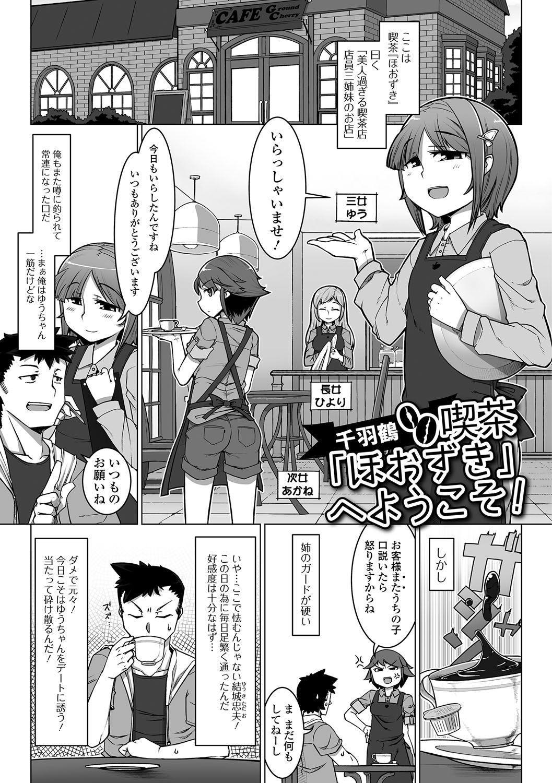 Gekkan Web Otoko no Ko-llection! S Vol. 10 79