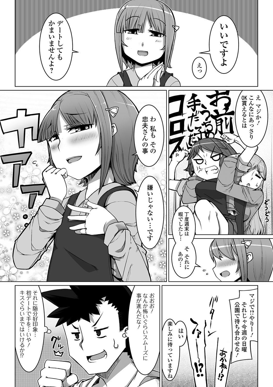 Gekkan Web Otoko no Ko-llection! S Vol. 10 80
