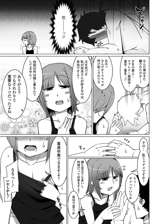 Gekkan Web Otoko no Ko-llection! S Vol. 10 83