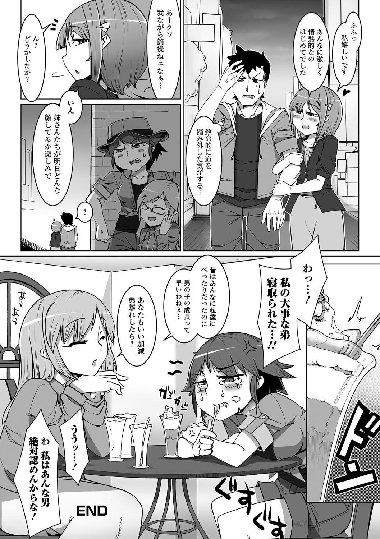Gekkan Web Otoko no Ko-llection! S Vol. 10 98