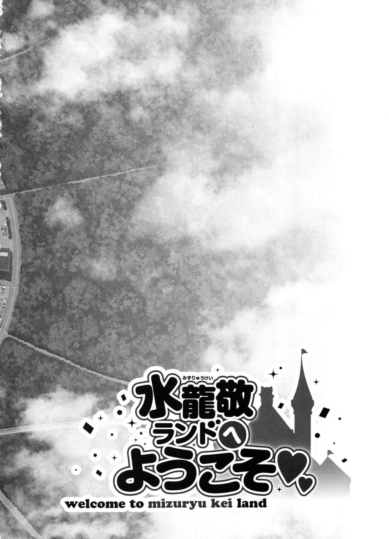 Oideyo! Mizuryu Kei Land the 5th Day 2