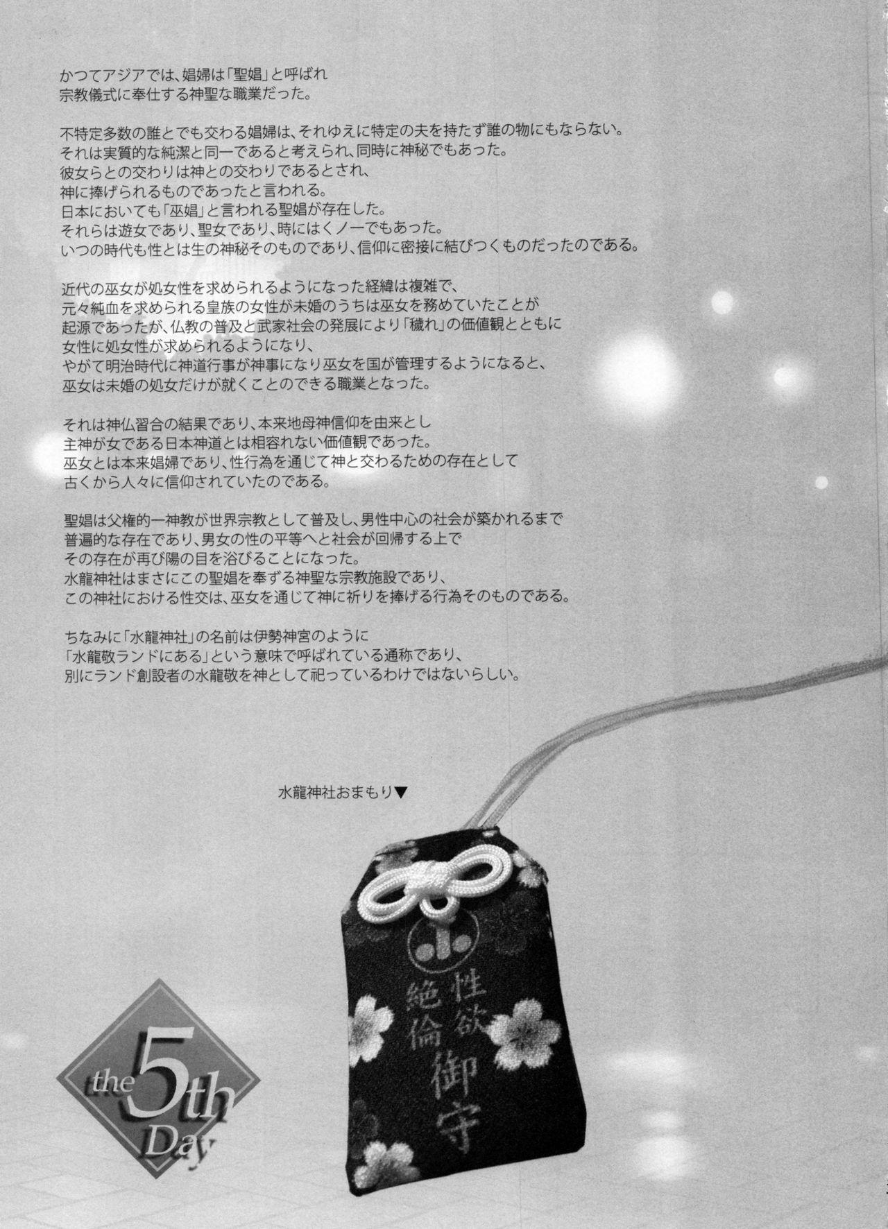 Oideyo! Mizuryu Kei Land the 5th Day 35
