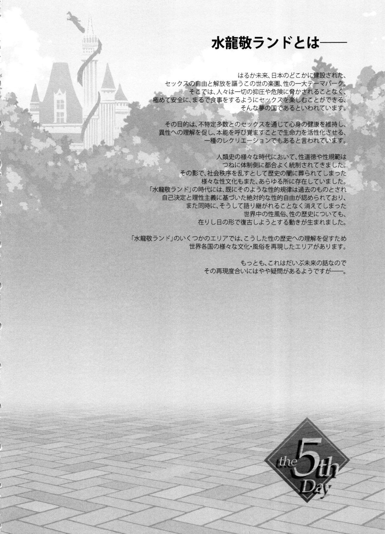 Oideyo! Mizuryu Kei Land the 5th Day 4