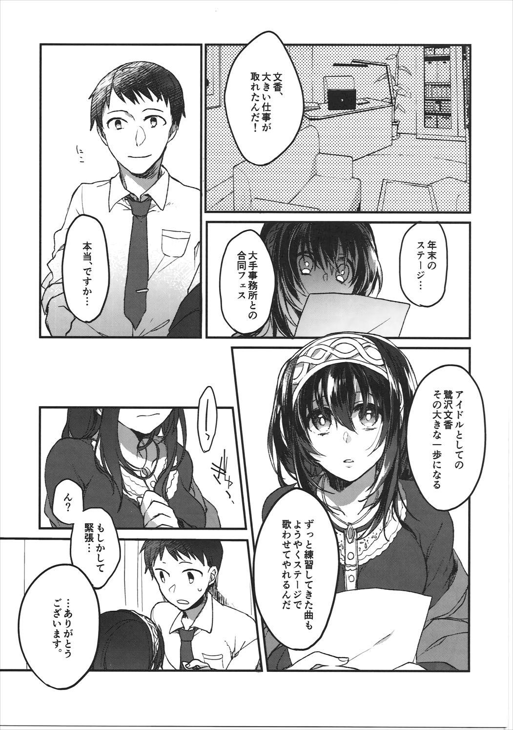 Ginshi no Yuku Saki 11