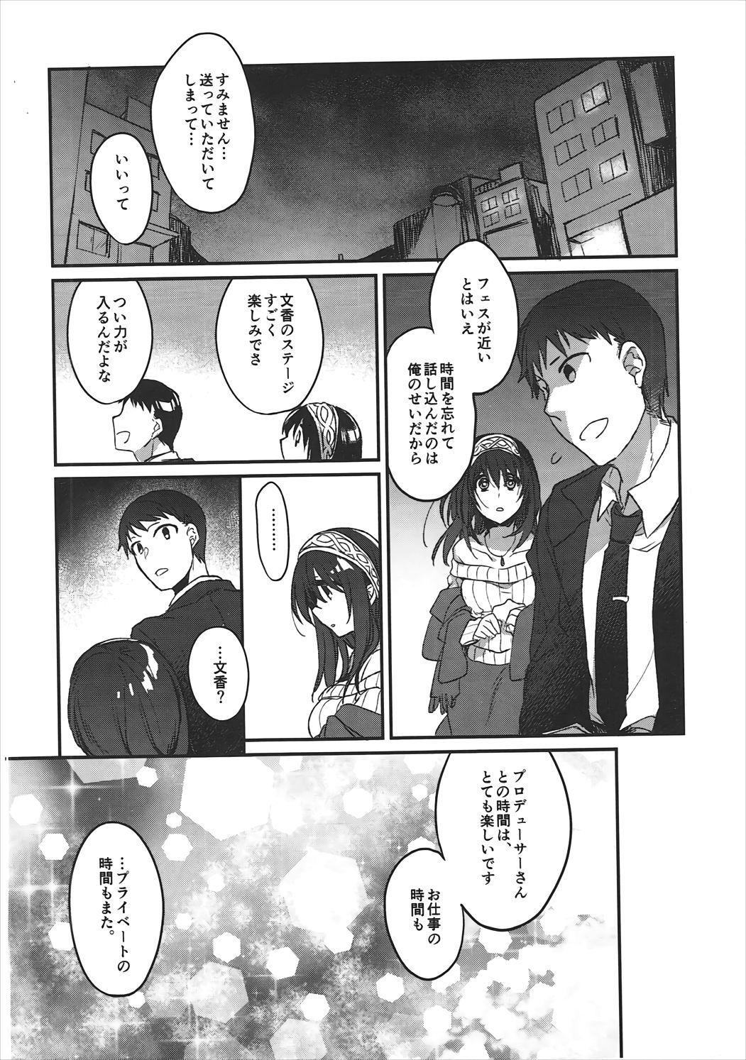 Ginshi no Yuku Saki 14
