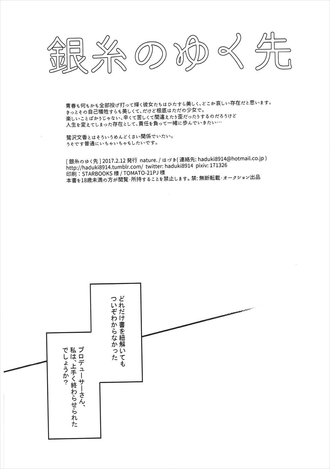 Ginshi no Yuku Saki 36