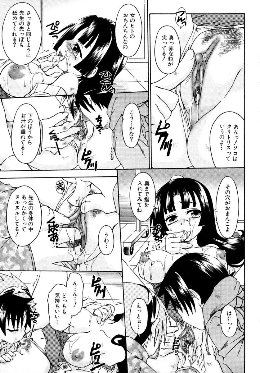 Candy Kiss 116