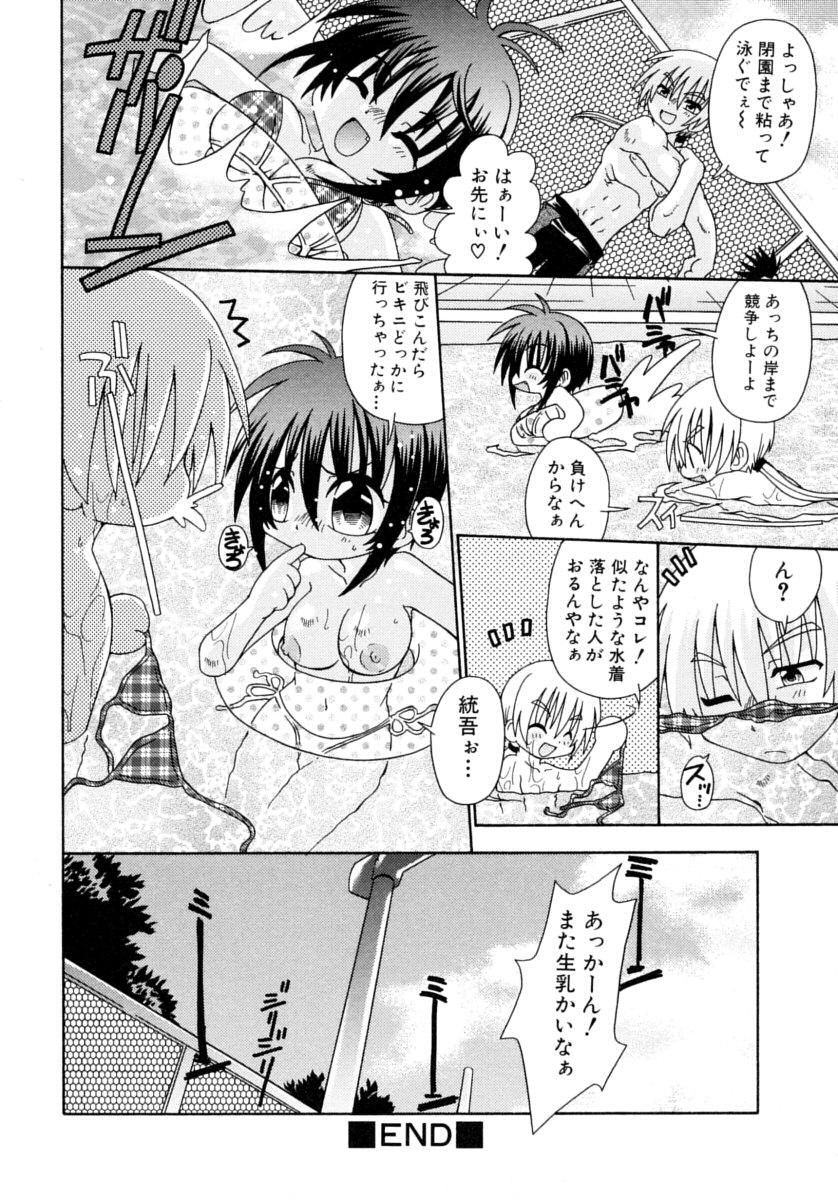 Candy Kiss 139