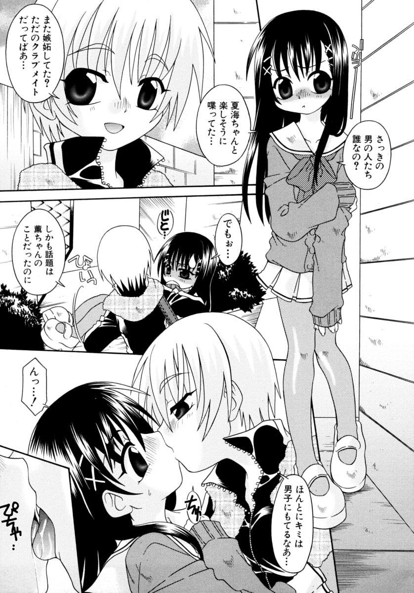 Candy Kiss 158