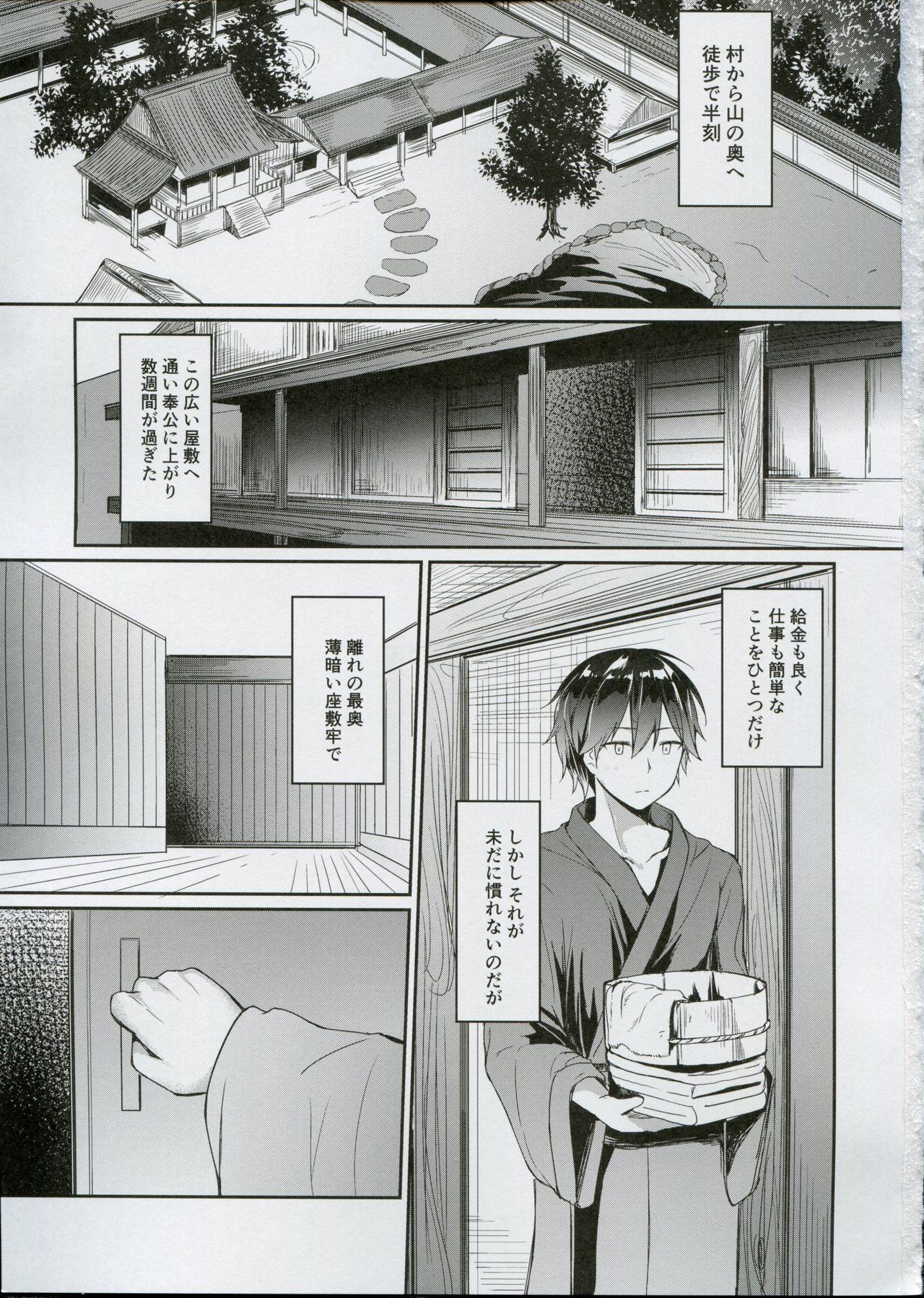 Kichiku Kyouran 1