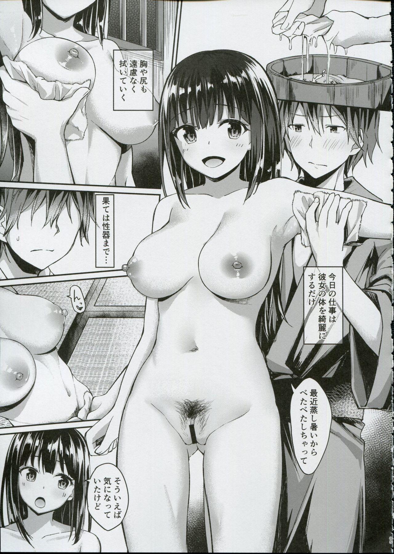 Kichiku Kyouran 3