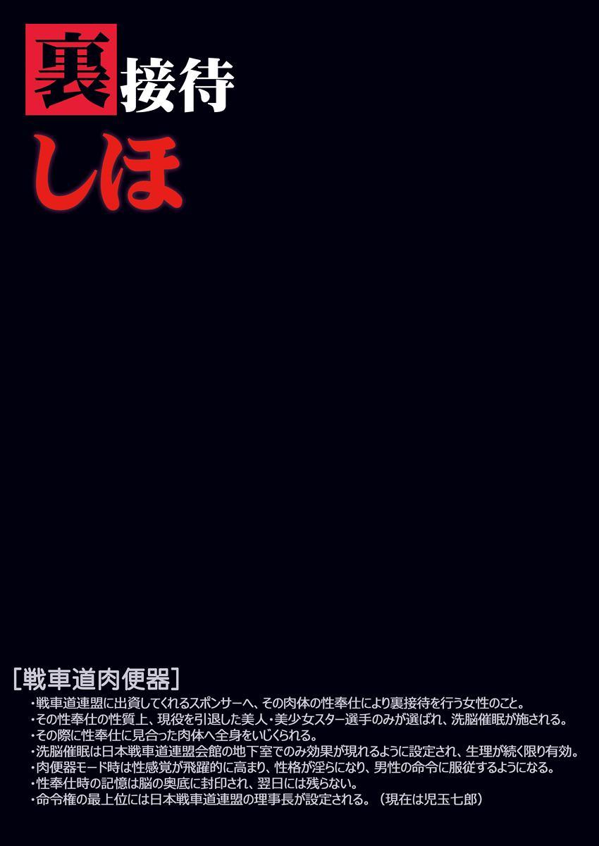 Ura Settai Shiho 18