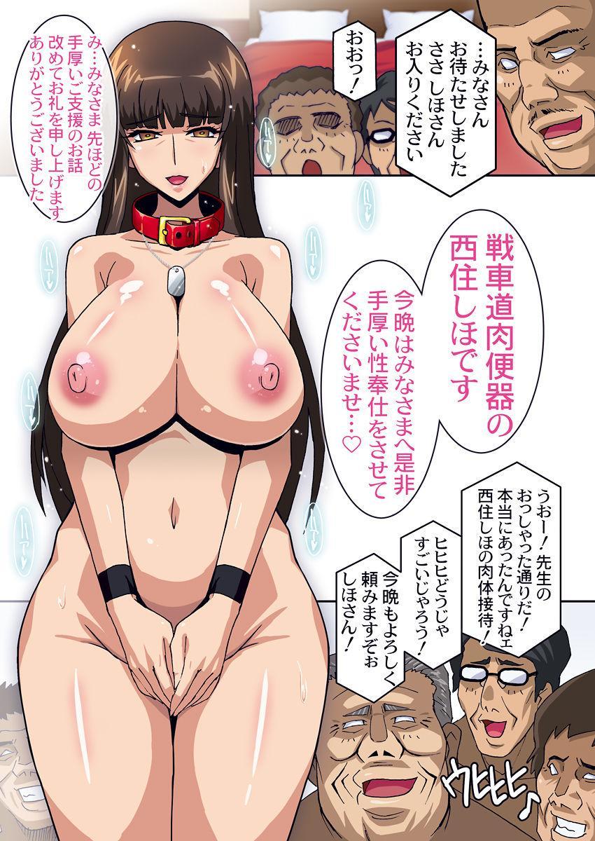 Ura Settai Shiho 4