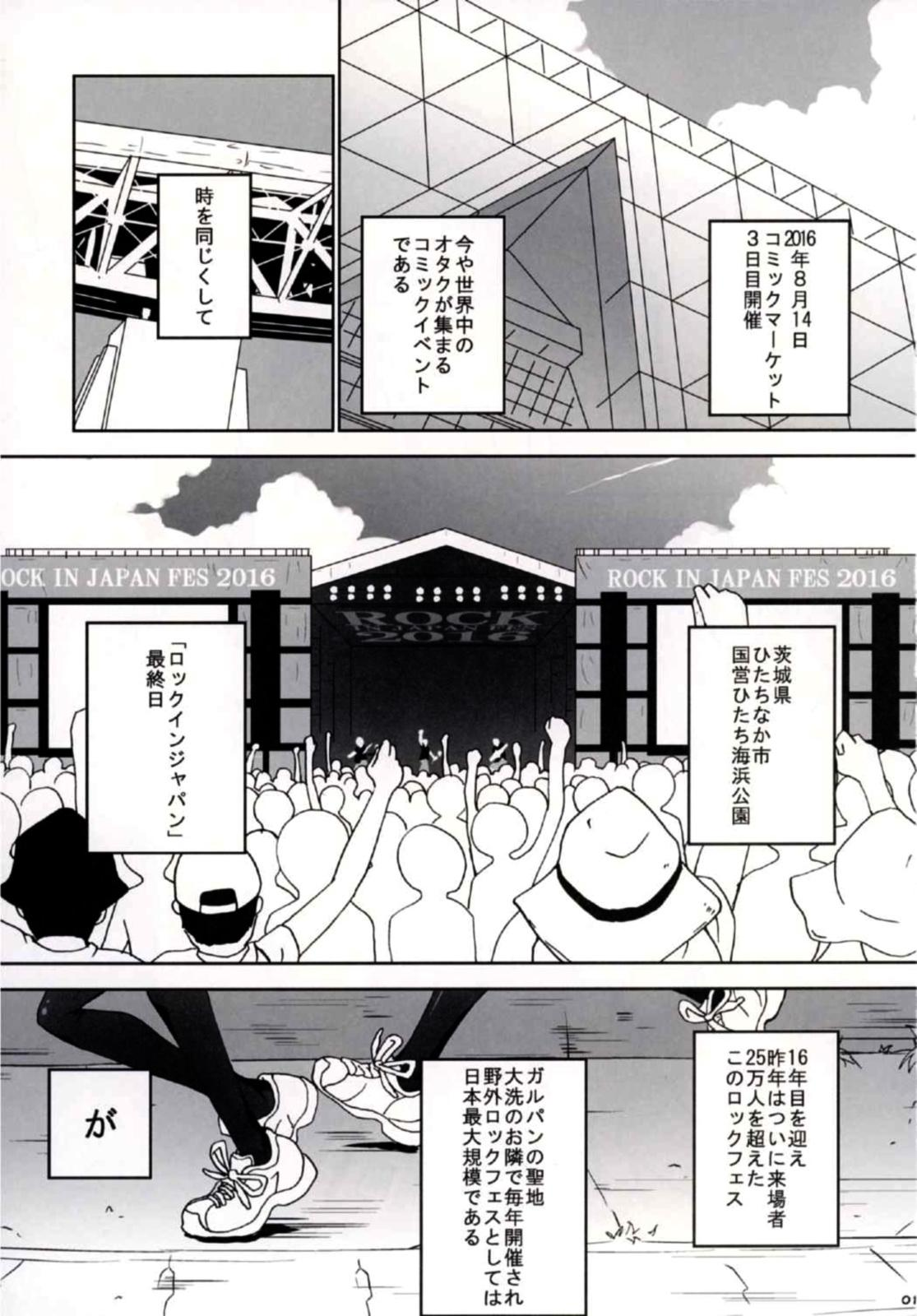 (C90) [Ai no Kura (Takahagi Kemono)] 8-gatsu 14-ka no Tonari no Shi (Girls und Panzer) 1