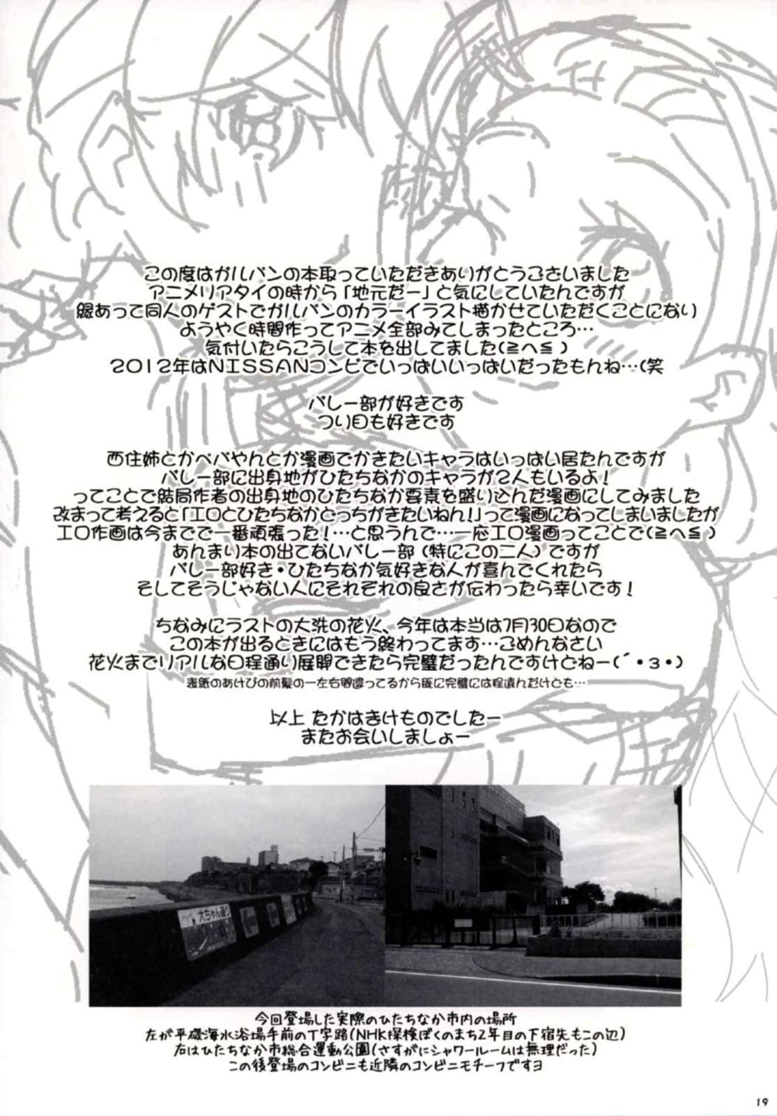(C90) [Ai no Kura (Takahagi Kemono)] 8-gatsu 14-ka no Tonari no Shi (Girls und Panzer) 19