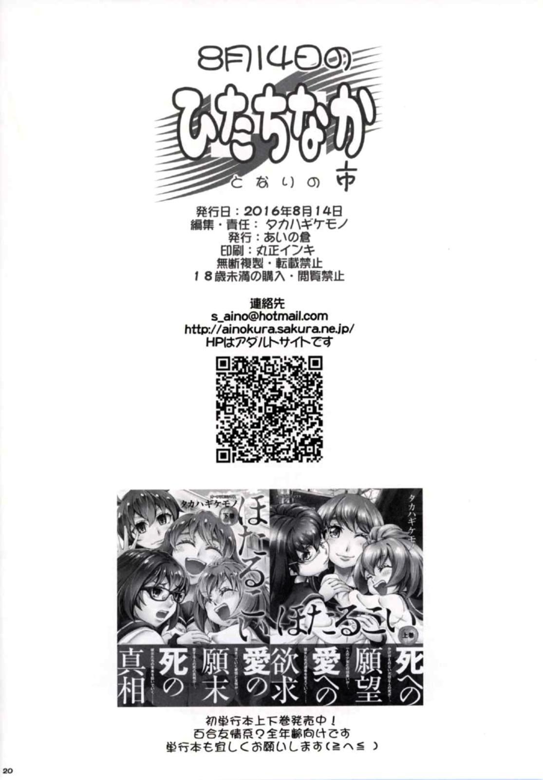 (C90) [Ai no Kura (Takahagi Kemono)] 8-gatsu 14-ka no Tonari no Shi (Girls und Panzer) 20