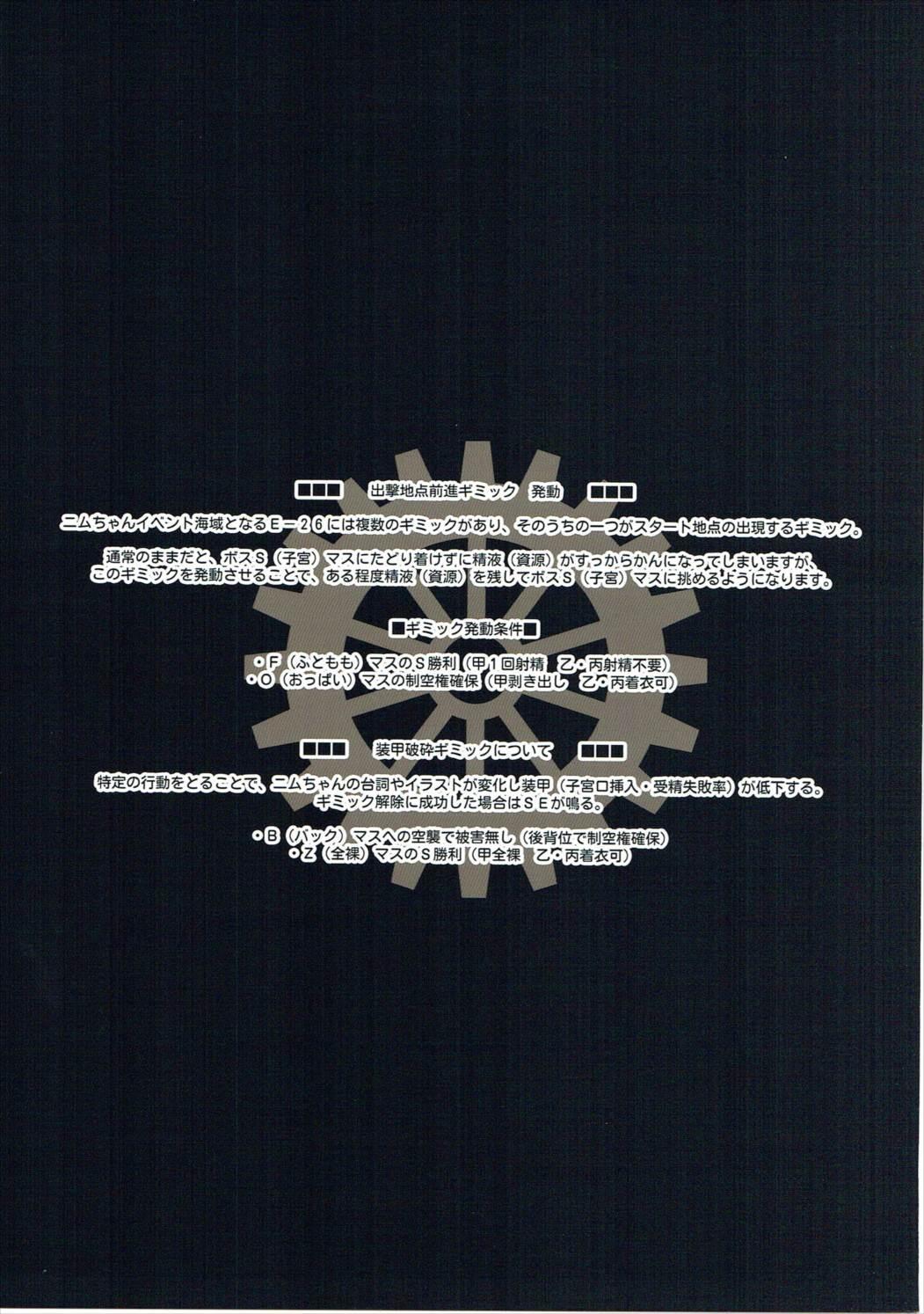 (C91) [Luft Forst (KAZAMI Rei)] Nimu-chan no H-masu Gimmick! (Kantai Collection -KanColle-) 16
