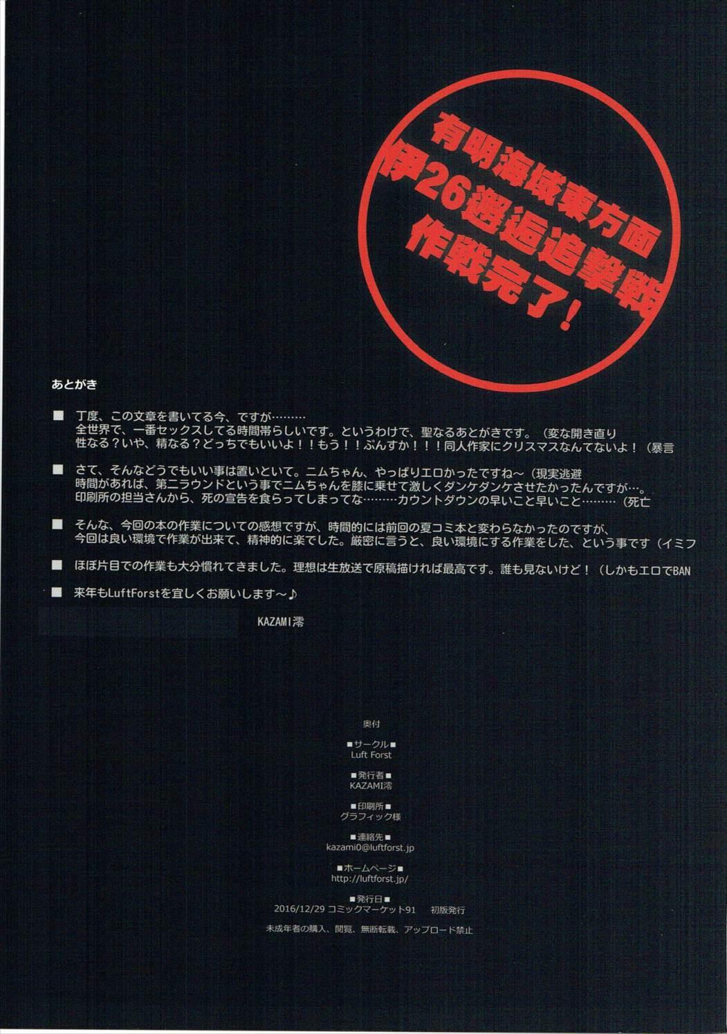 (C91) [Luft Forst (KAZAMI Rei)] Nimu-chan no H-masu Gimmick! (Kantai Collection -KanColle-) 17