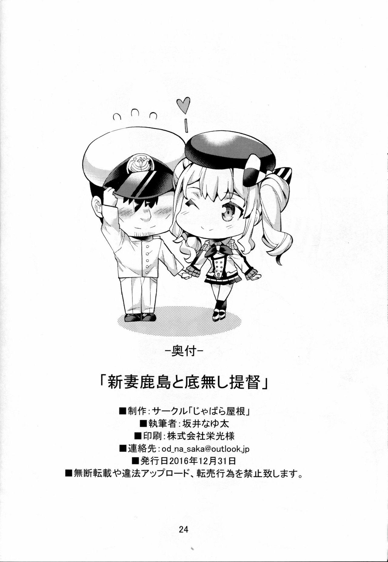 Niizuma Kashima to Sokonashi Teitoku 24