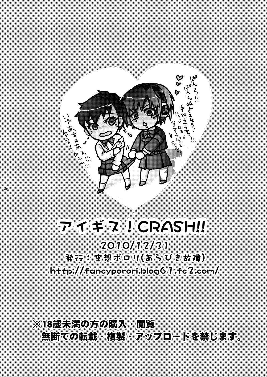 Aigis!CRASH!! 24