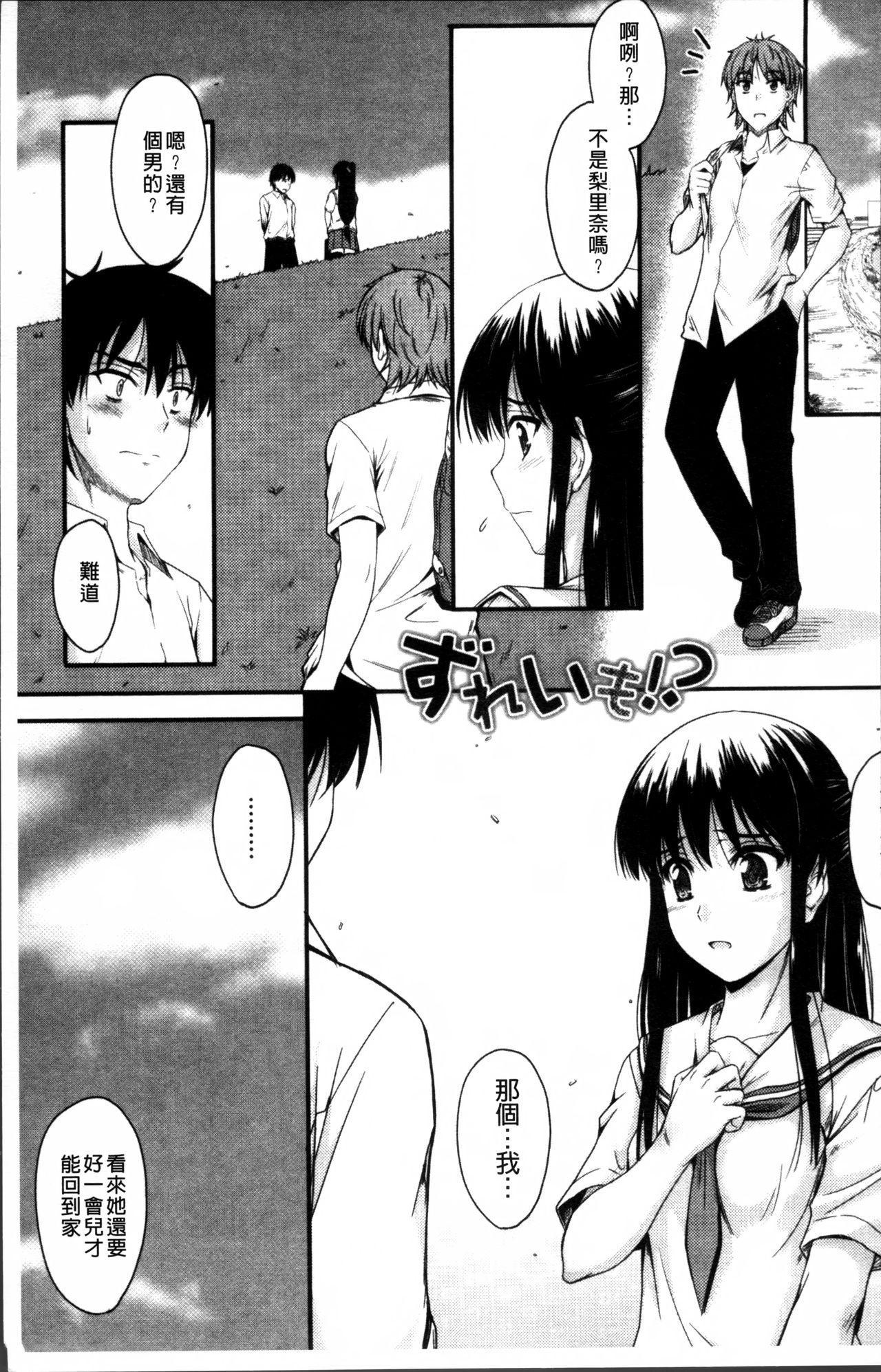 Koi Ecchi - Love H 10