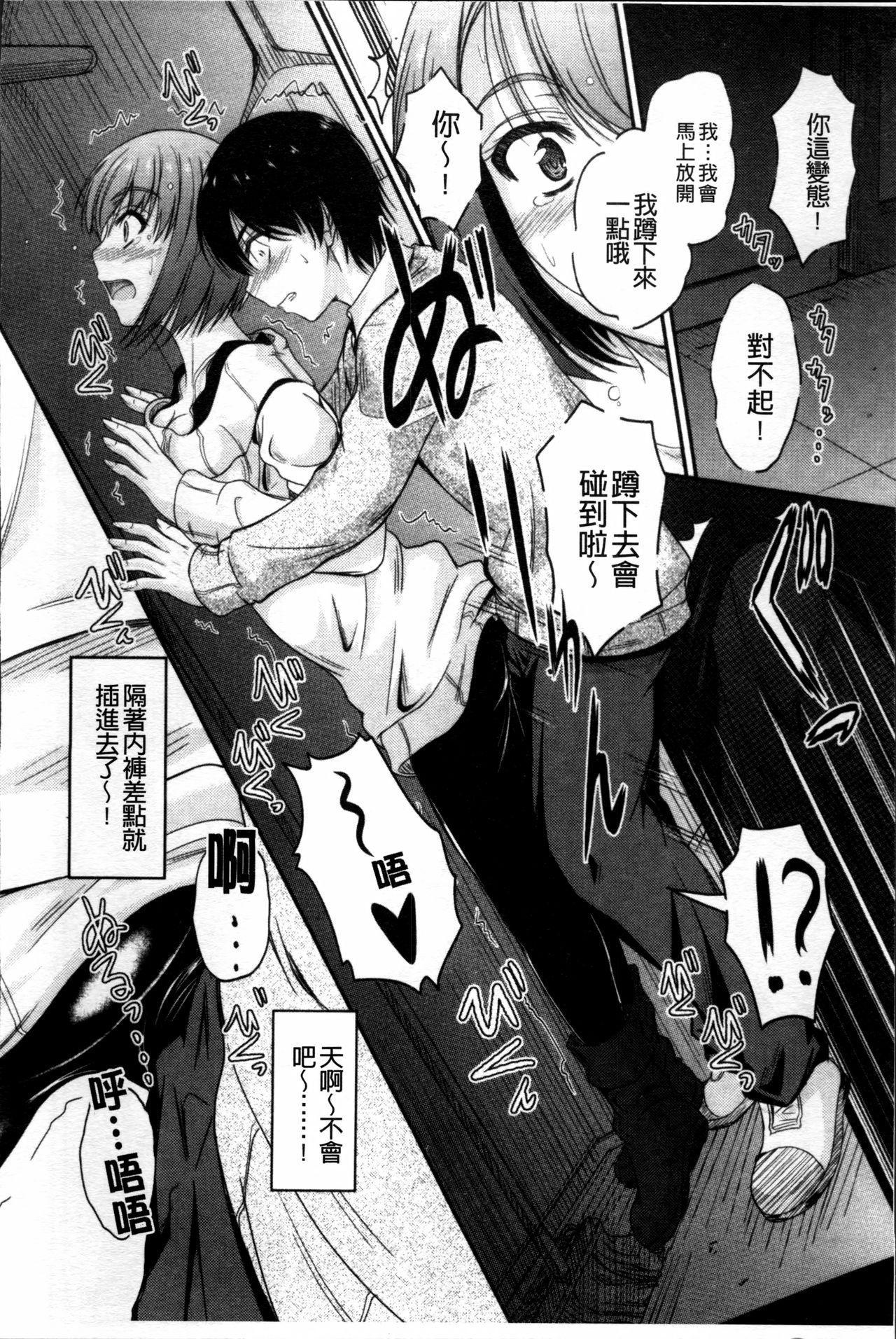 Koi Ecchi - Love H 117