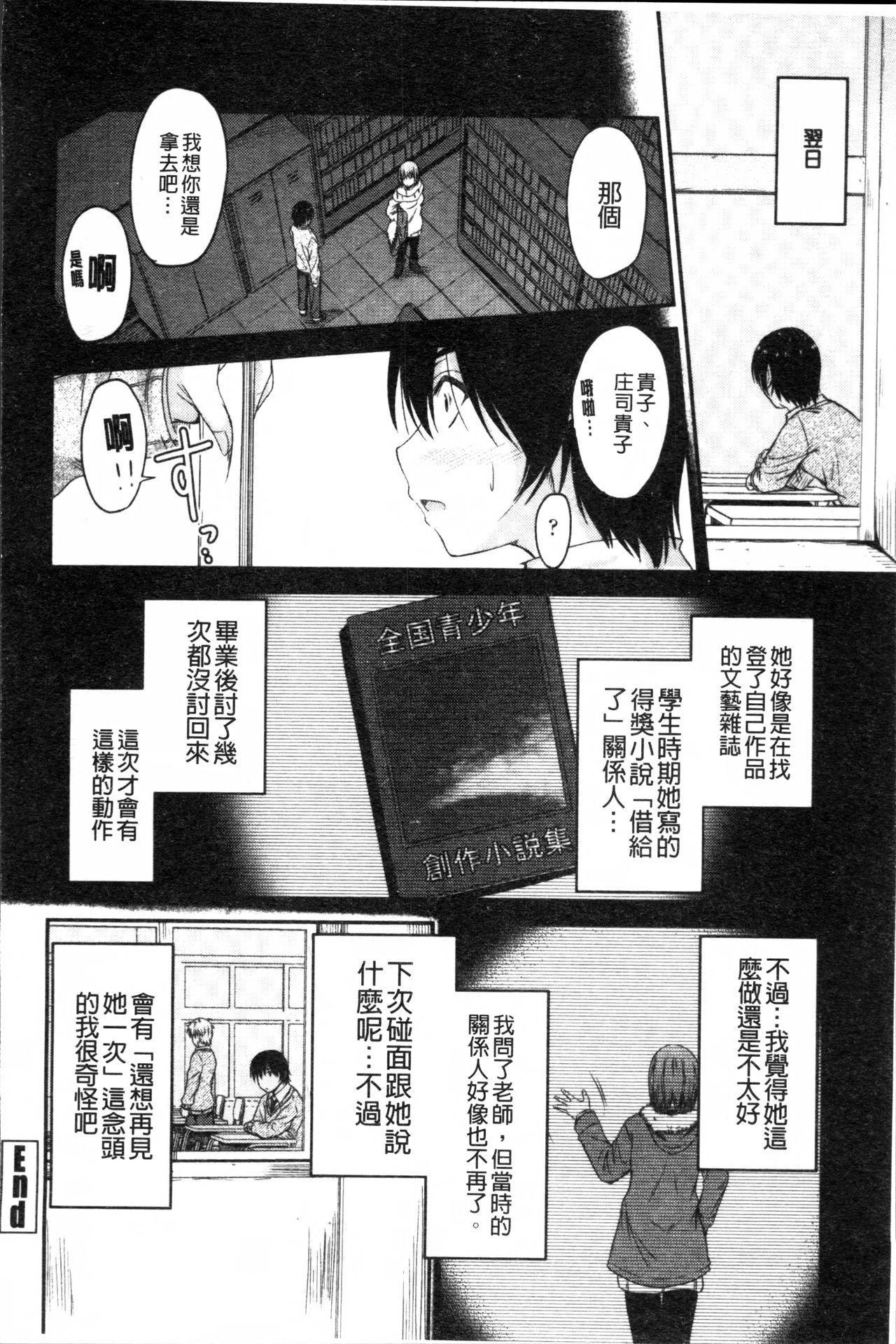 Koi Ecchi - Love H 127
