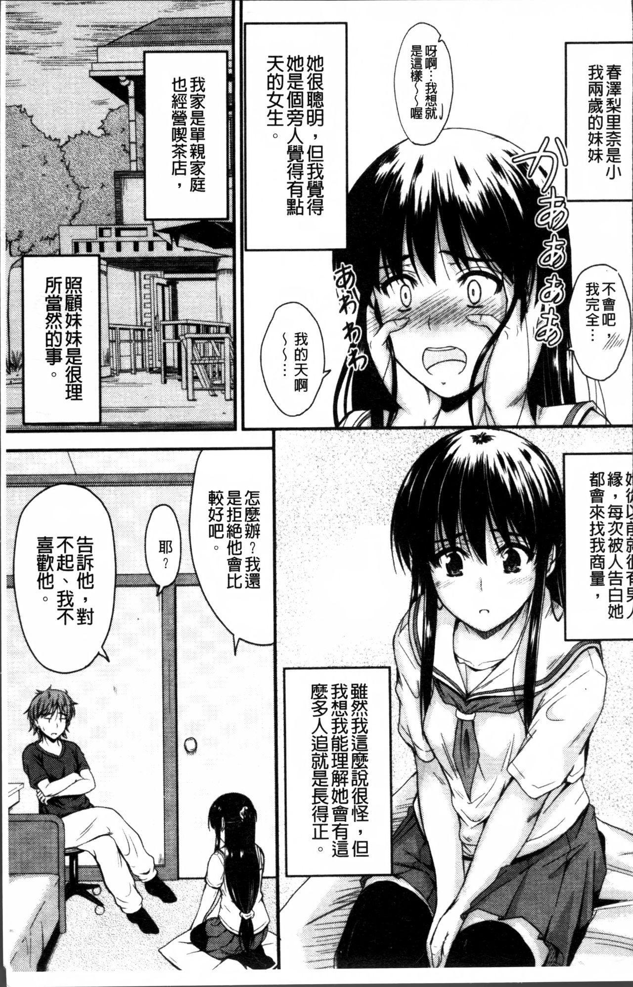 Koi Ecchi - Love H 12