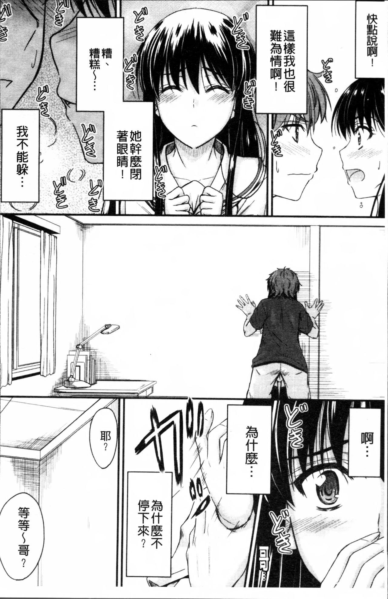 Koi Ecchi - Love H 15