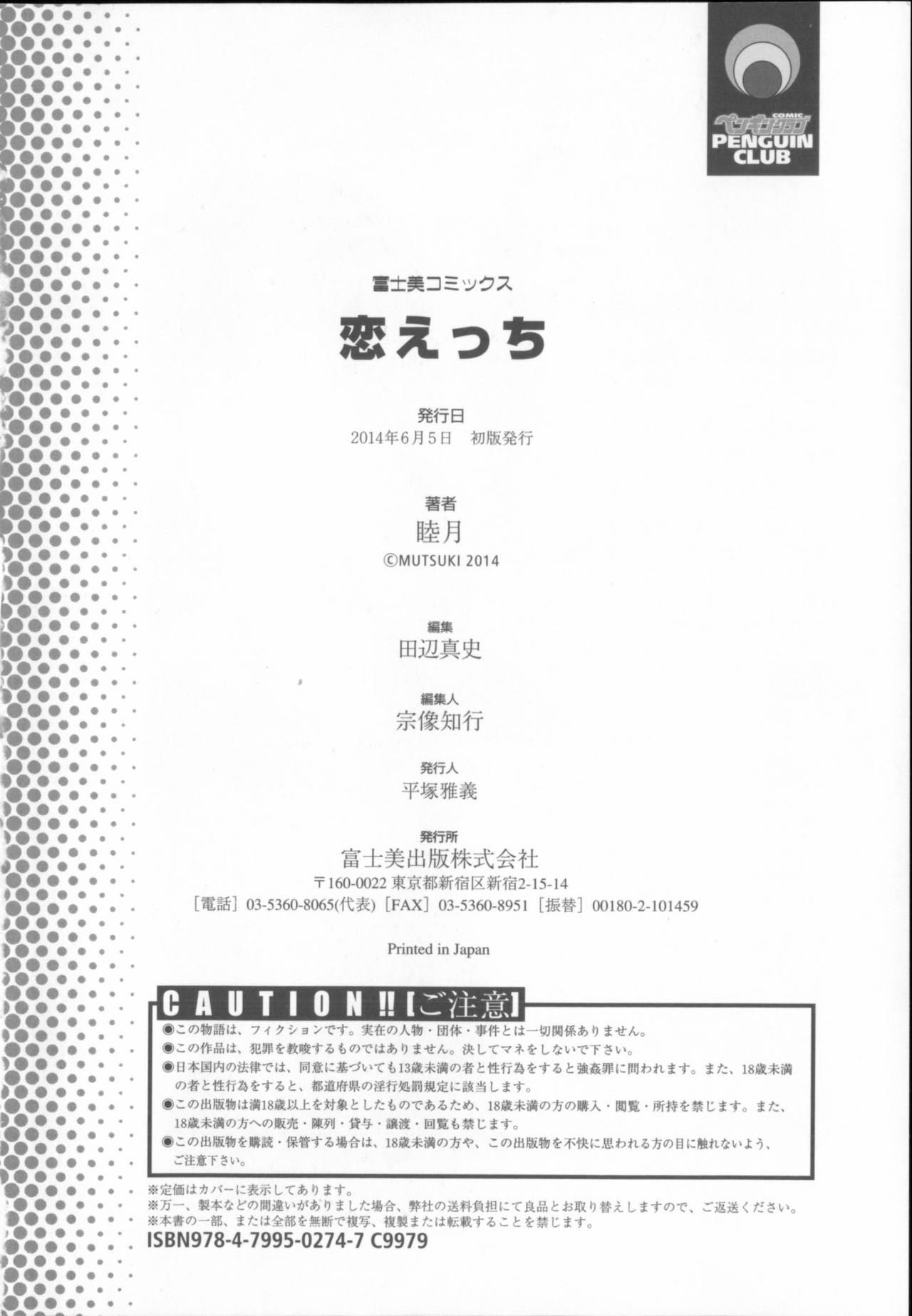 Koi Ecchi - Love H 203
