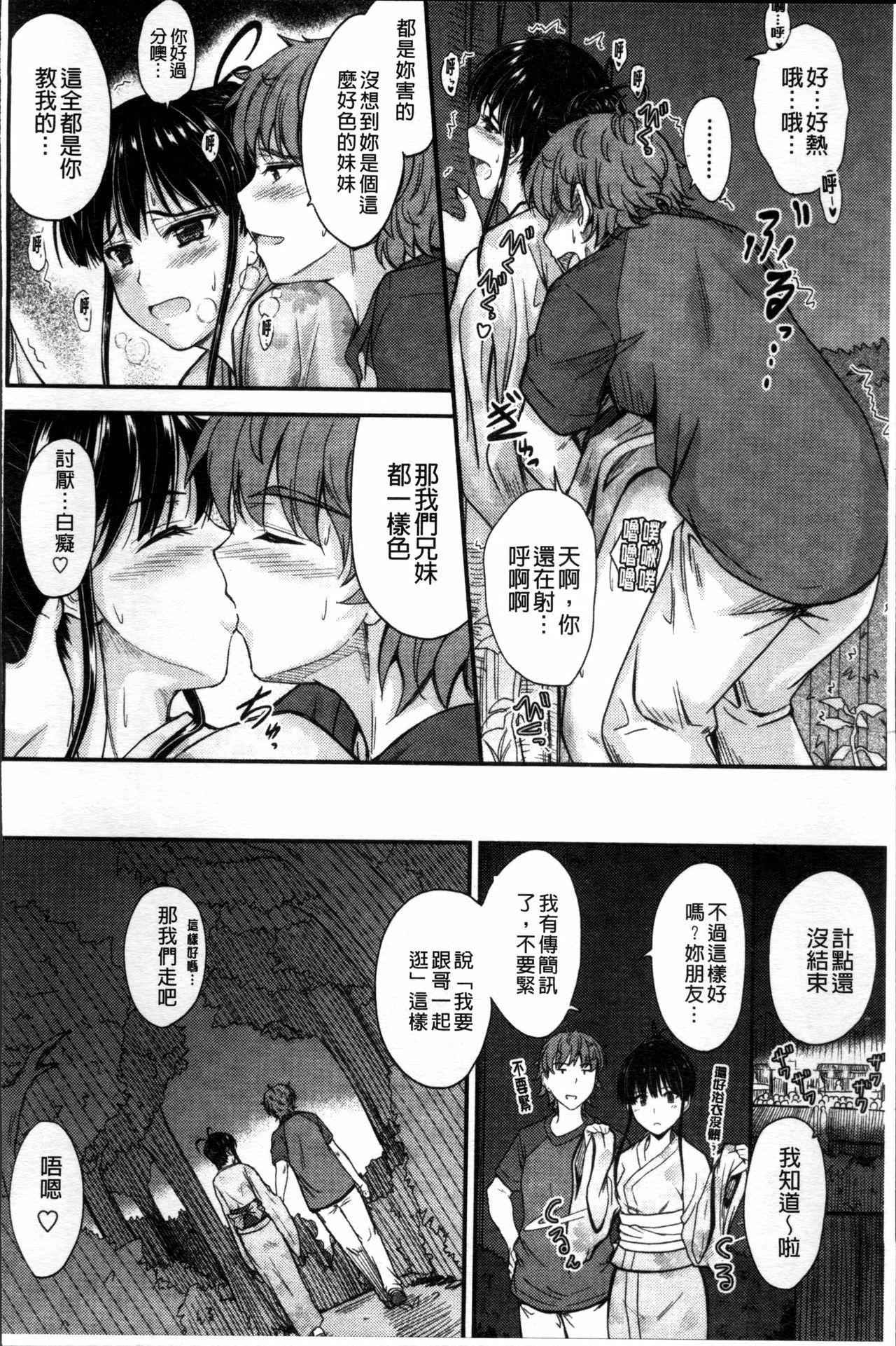 Koi Ecchi - Love H 69