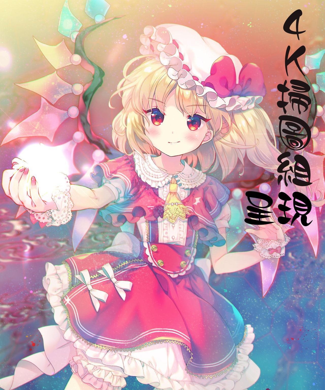 Koi Ecchi - Love H 7