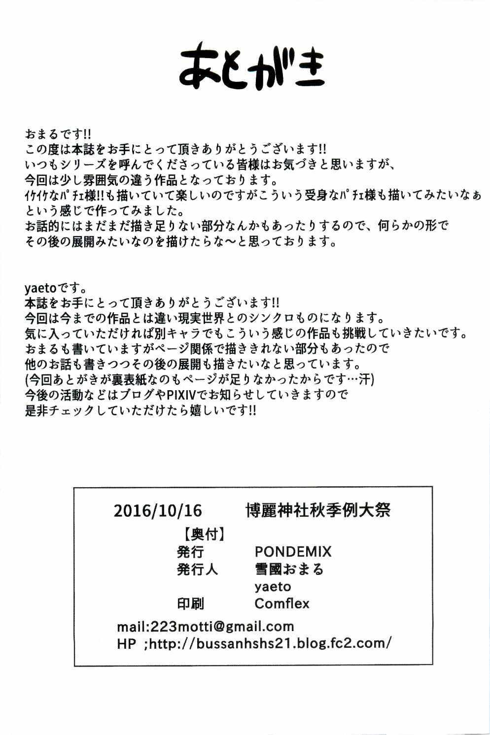 (Shuuki Reitaisai 3) [PONDEMIX (Yukiguni Omaru)] TOHO-MIX -patchouli- (Touhou Project) 22