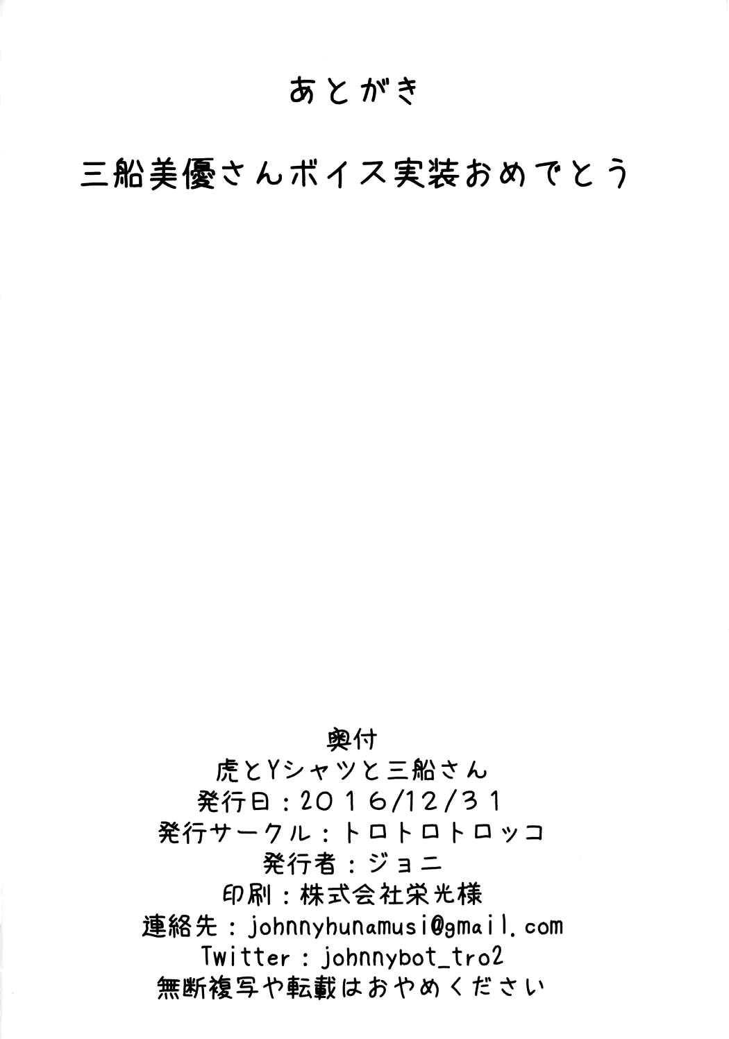 Heya to Y Shirt to Mifune-san 21