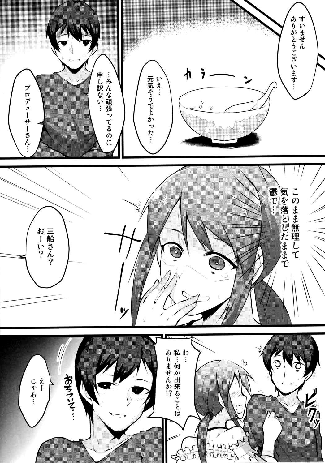 Heya to Y Shirt to Mifune-san 2