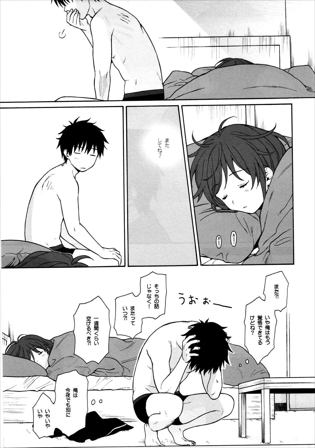 Good Morning Chiba 51