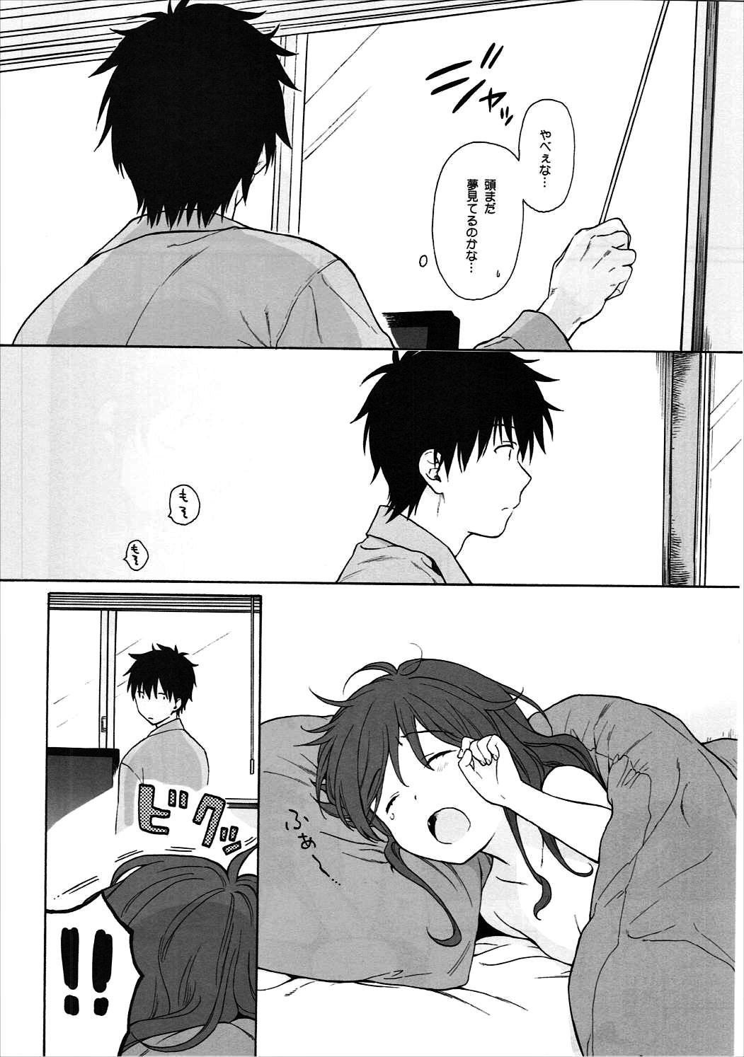 Good Morning Chiba 52