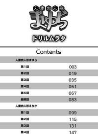 Hitozuma Nikuningyou Mayura 2