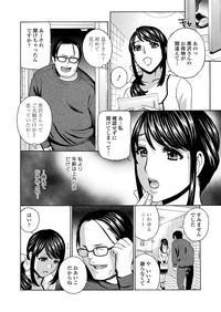 Hitozuma Nikuningyou Mayura 8