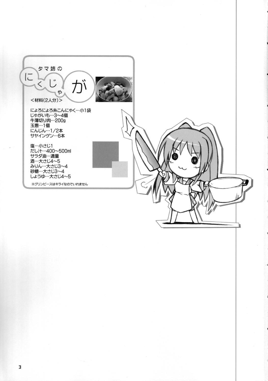 Tama-nee no Nikujaga 1