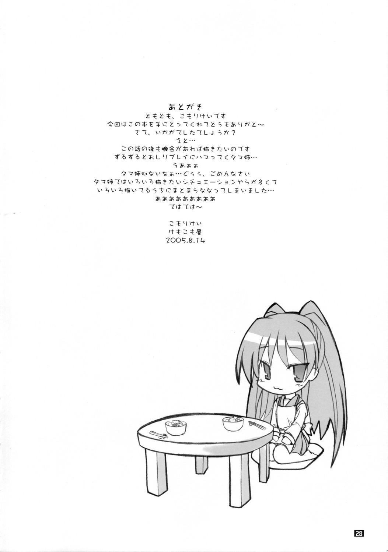 Tama-nee no Nikujaga 26