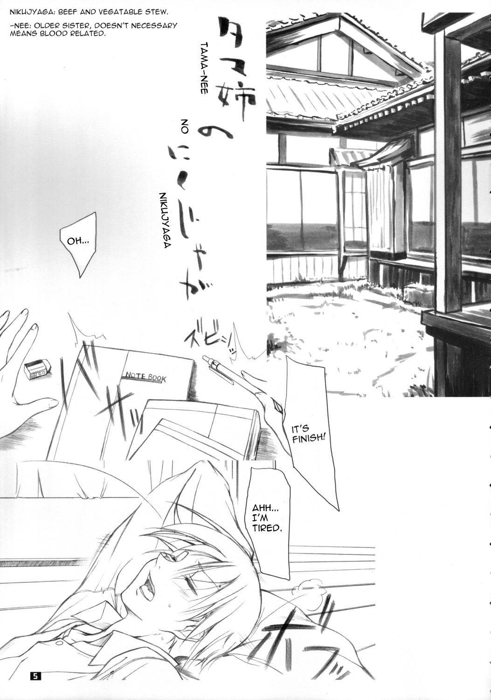Tama-nee no Nikujaga 3